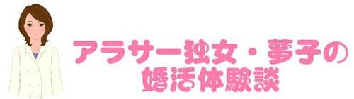 特別企画:アラサー独女・夢子の婚活体験談